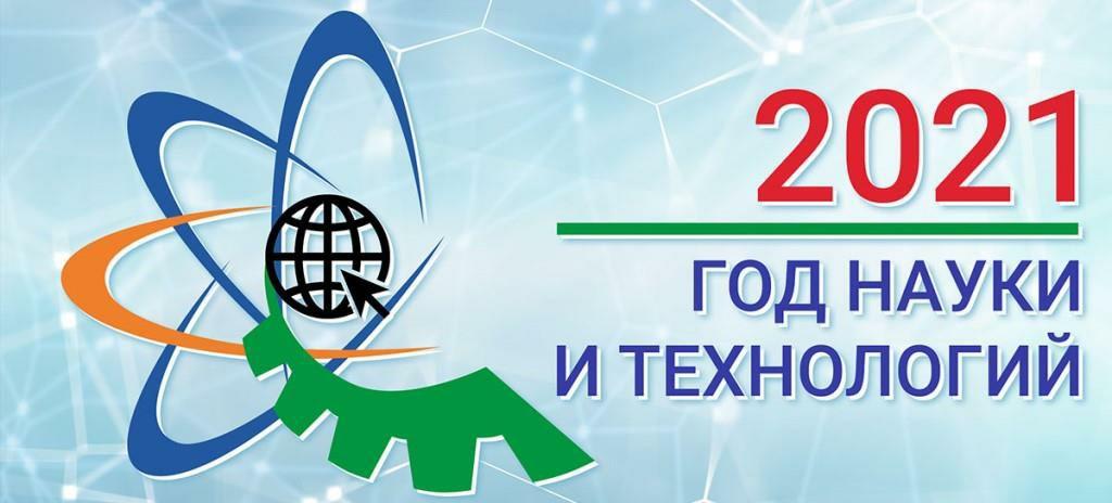 2021 год технологий и науки