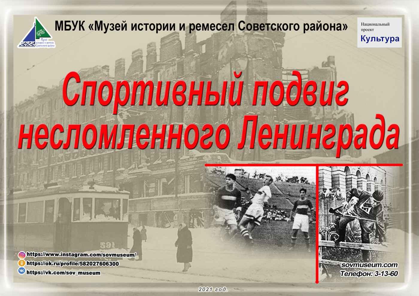 « Спортивный подвиг Блокадного Ленинграда»