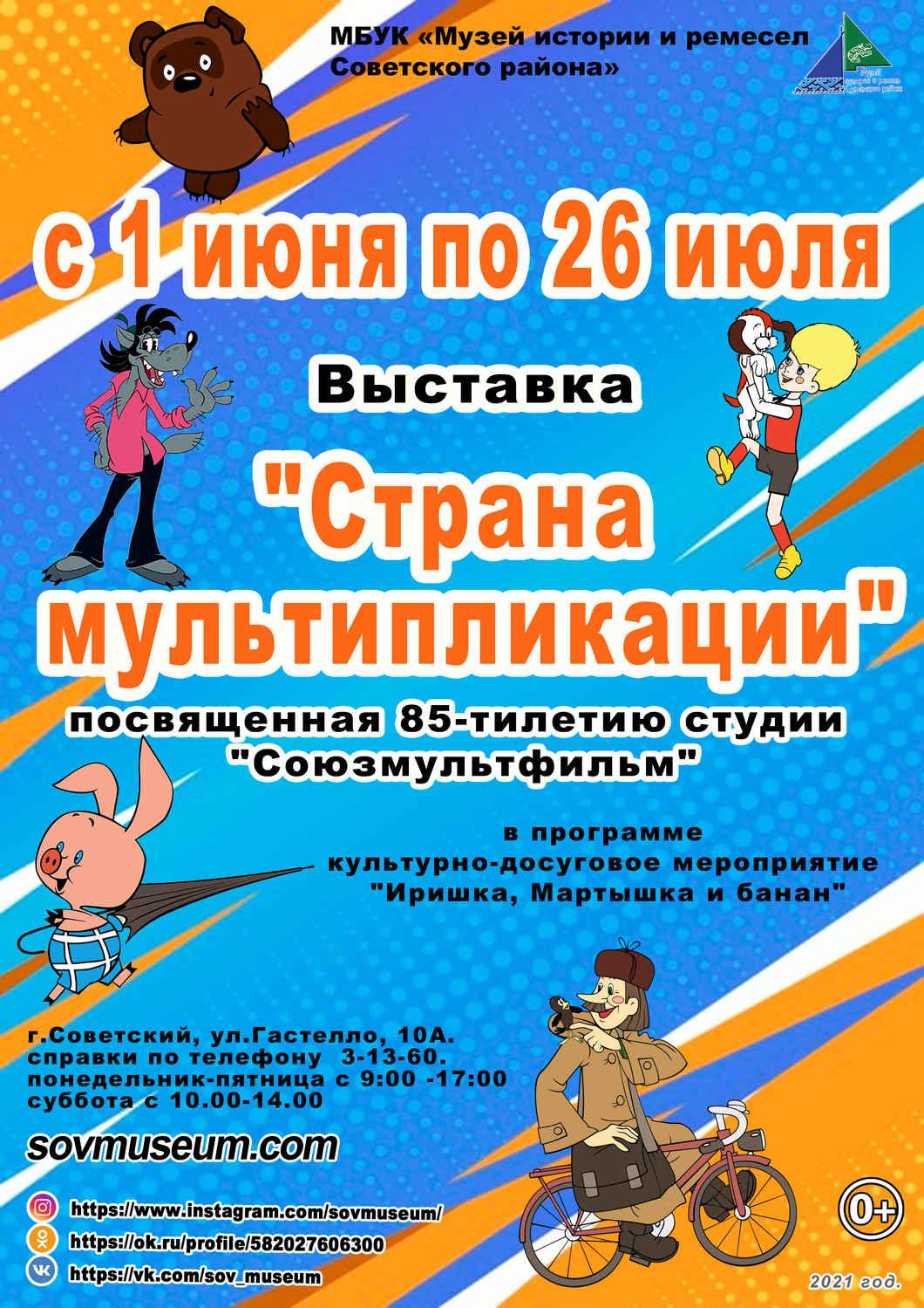 Выставка союзмультфильм