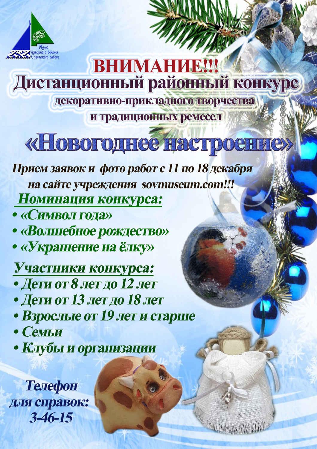 Дистанционный конкурс «Новогоднее настроение»