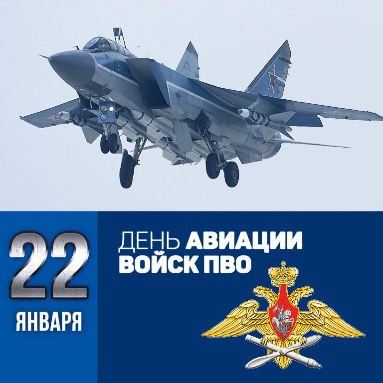 Рубрика «Это интересно» - День войск авиации противовоздушной обороны