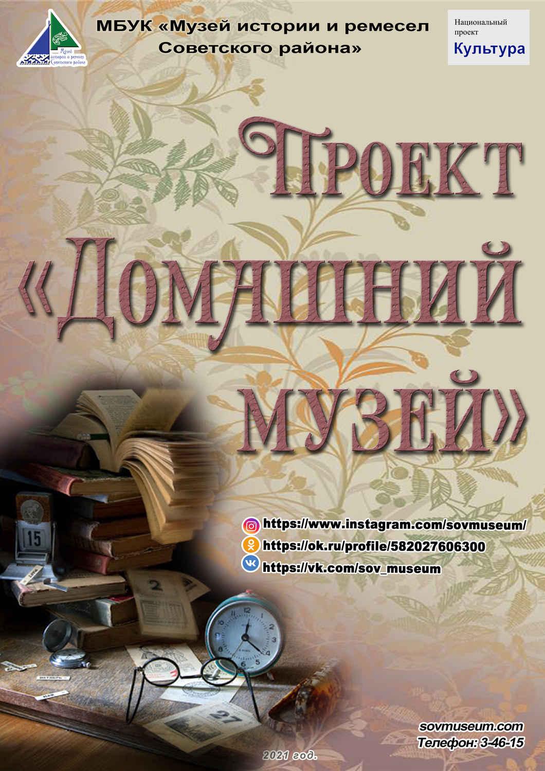 Проект «Домашний музей»