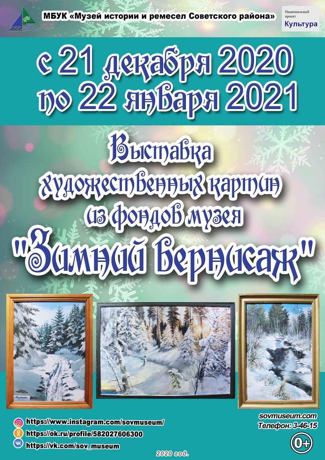 Выставка художественных картин «Зимний вернисаж»