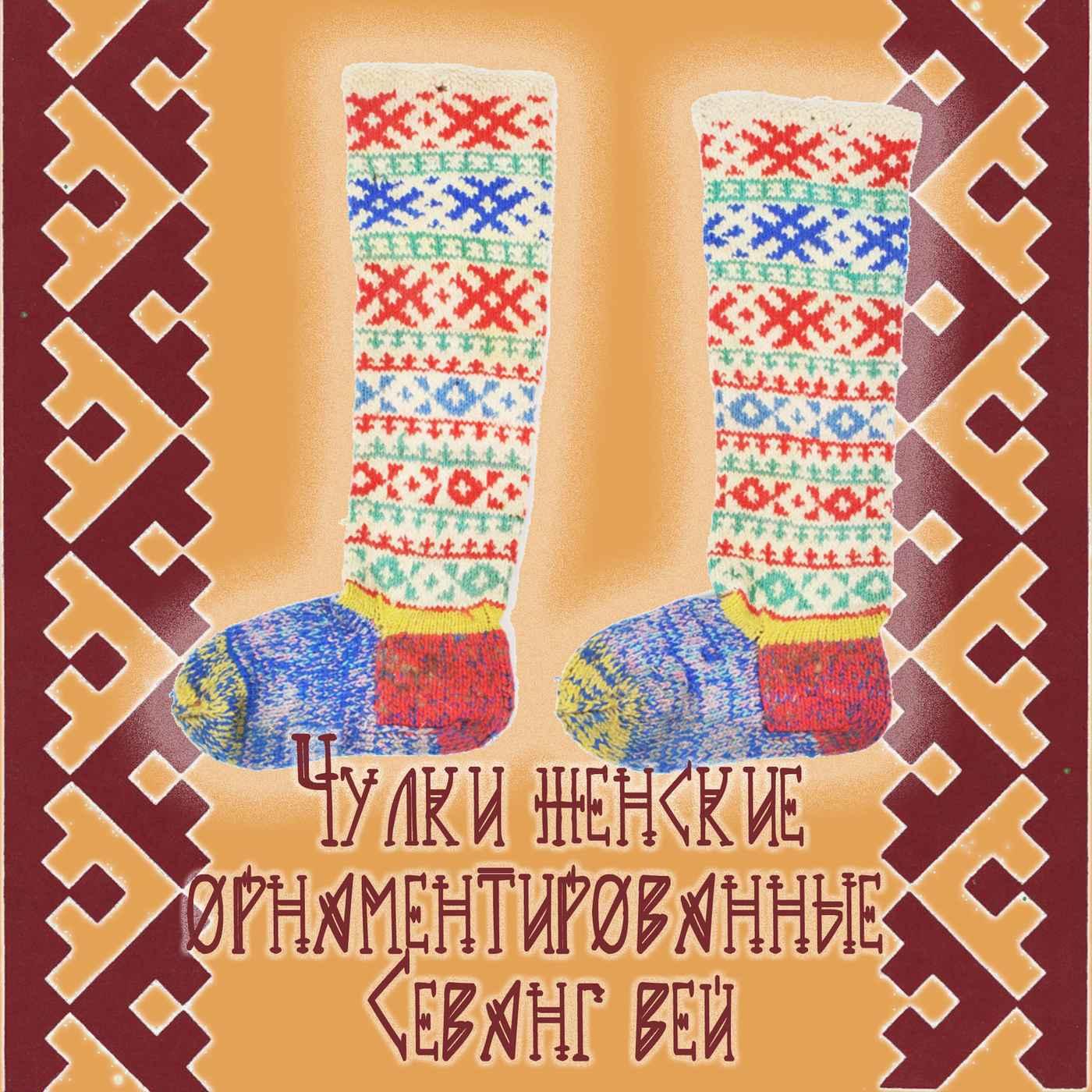 Чулки женские орнаментированные «Севанг вей»
