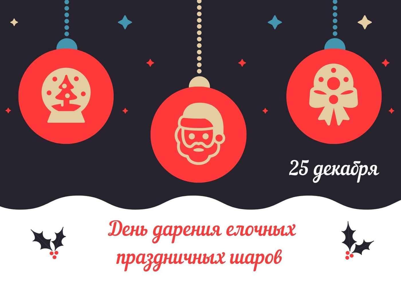 День дарения ёлочных праздничных шаров