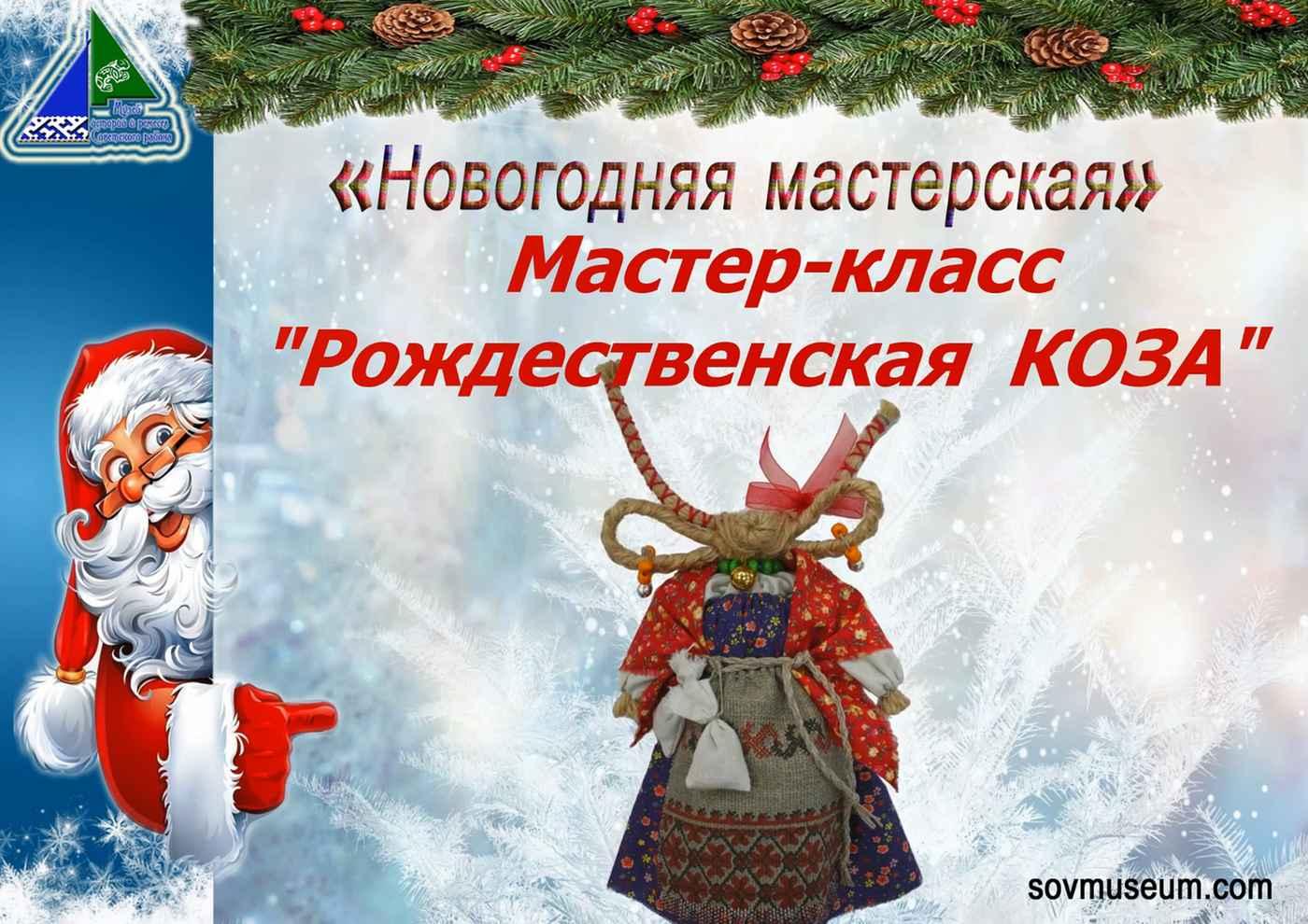 Мастер-класс «Рождественская коза»
