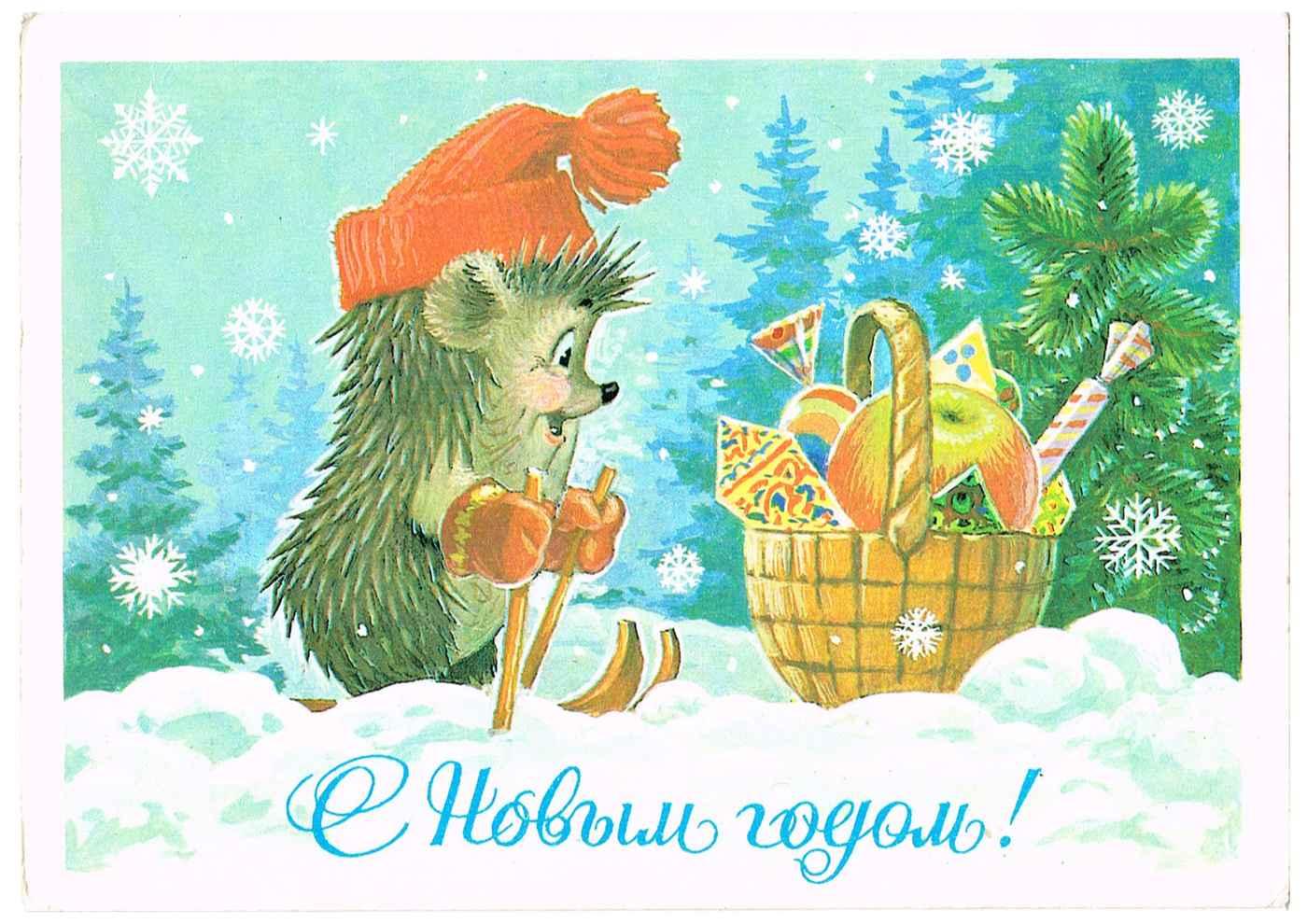Открытка «С Новым Годом!» 1985 г.Последняя четверть ХХ века