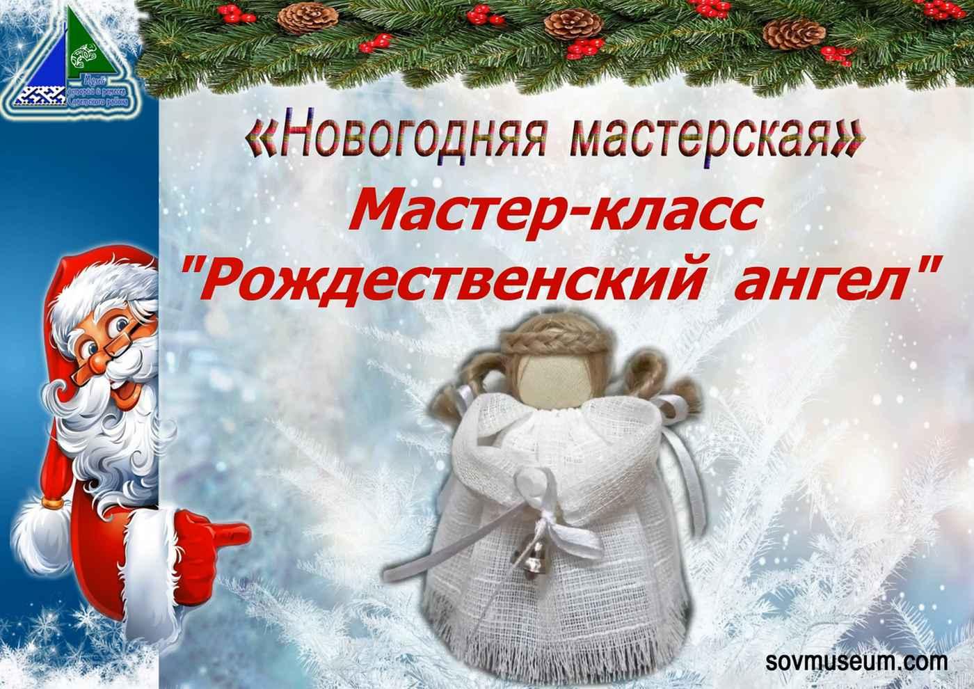 Новогодняя мастерская - мастер-класс «Рождественский ангел»