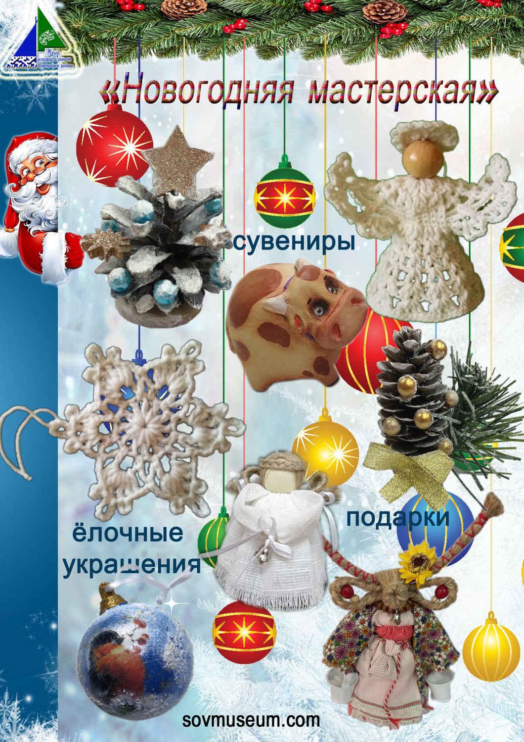 Приглашаем всех желающих в «Новогоднюю мастерскую»