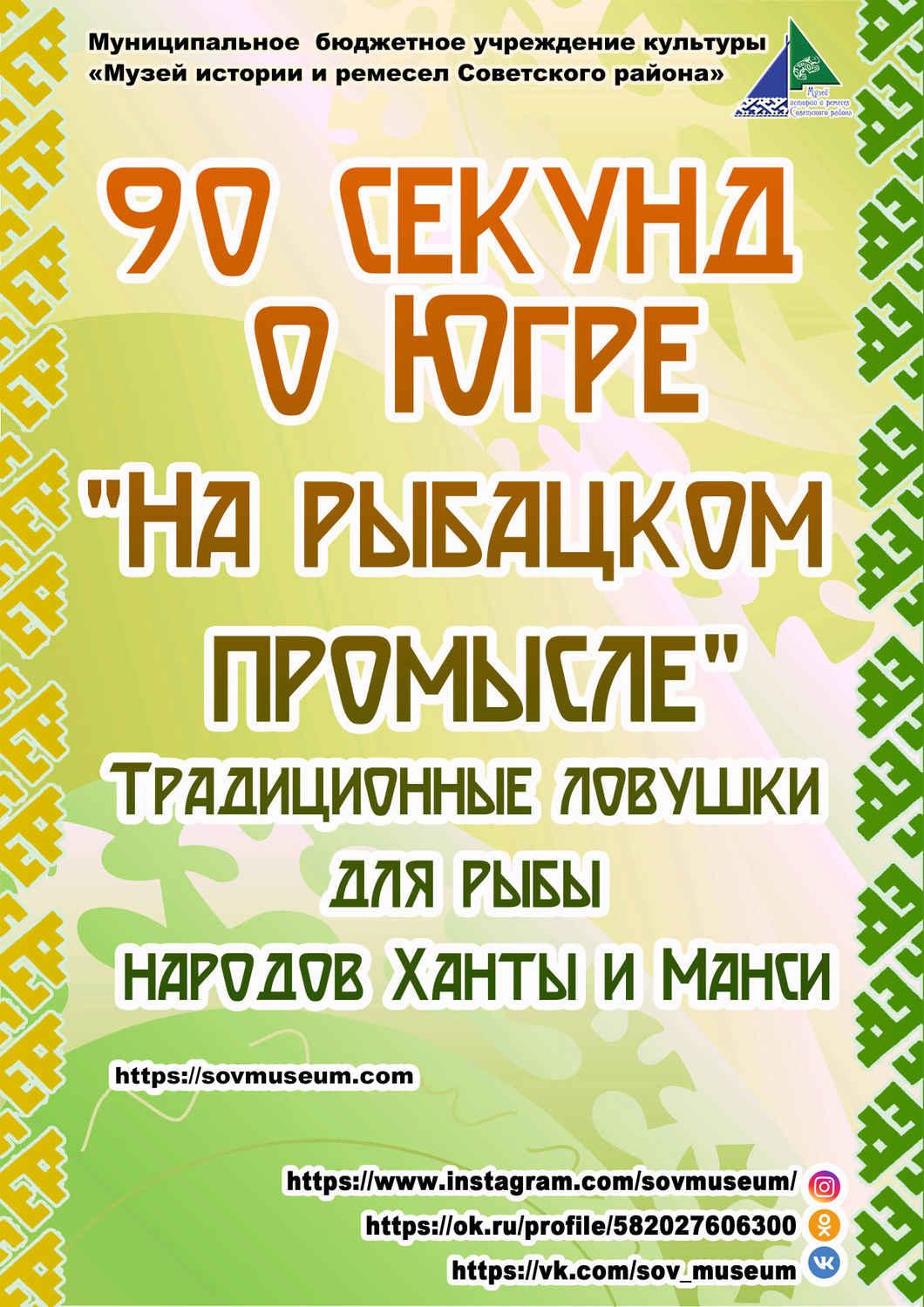 «Традиционные ловушки для рыбы народов Ханты и Манси